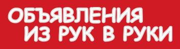 Логотип газеты объявлений «Объявления из рук в руки»
